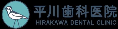 長崎市でホワイトニング、訪問歯科治療をおこなうなら平川歯科医院へ